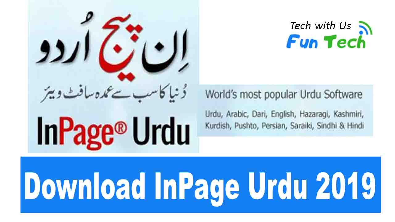 InPage Urdu 2019 Download for PC Updated Version