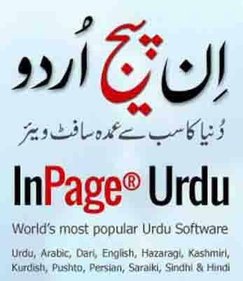 InPage Urdu 2019 Download for PC
